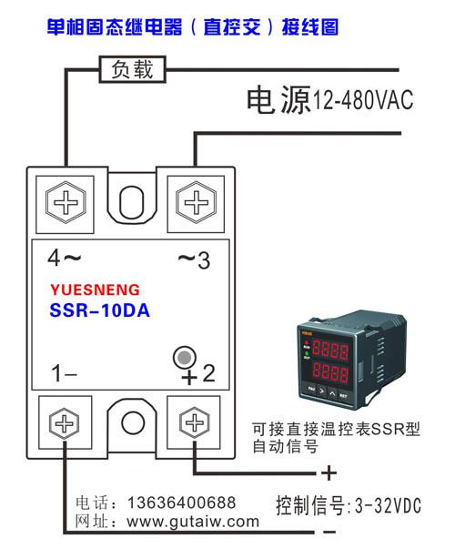 单相固态继电器接线图