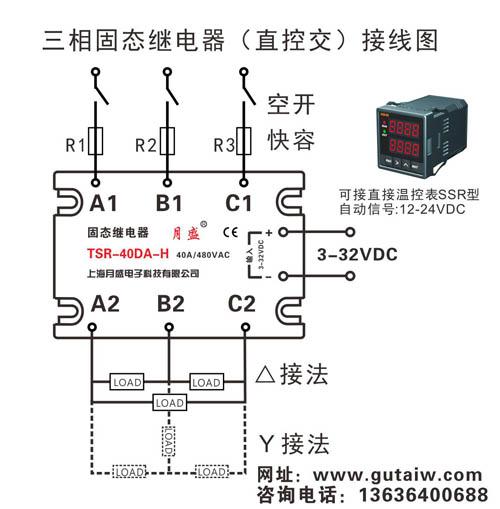 三相固态继电器接线图